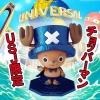 Chopperman Universal Studio ของแท้ JP แมวทอง - POP MegaHouse [โมเดลวันพีช]
