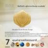 สบู่ทองคำ AILADA Gold Body Soap (ราคานี้ยังไม่รวมค่าจัดส่ง)