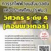 สรุปแนวข้อสอบ วิศวกรระดับ4(คอมพิวเตอร์) การรถไฟฟ้าขนส่งมวลชนแห่งประเทศไทย(รฟม.) พร้อมเฉลย