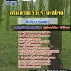 แนวข้อสอบนักวิชาการเกษตร กรมการยางประเทศไทย [พร้อมเฉลย]