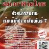 สรุปแนวข้อสอบ หัวหน้ากลุ่มงานเจ้าหน้าที่ประชาสัมพันธ์7 สภากาชาดไทย