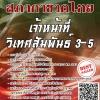 สรุปแนวข้อสอบพร้อมเฉลย เจ้าหน้าที่วิเทศสัมพันธ์3-5 สภากาชาดไทย