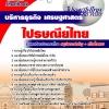 แนวข้อสอบบริหารธุรกิจ เศรษฐศาสตร์ ไปรษณีย์ไทย [พร้อมเฉลย]