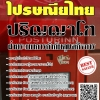 สรุปแนวข้อสอบ(พร้อมเฉลย) ปริญญาโทฝ่ายระบบการกำกับดูแลกิจการ ไปรษณีย์ไทย