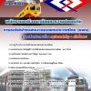 แนวข้อสอบพนักงานอาชีวอนามัยและความปลอดภัย รฟม. การรถไฟฟ้าขนส่งมวลชนแห่งประเทศไทย[พร้อมเฉลย]