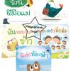 PBP-116 หนังสือคัดสรรจากโครงการนิทานเพื่อนรักพัฒนาสังคมนิสัยและเรียนรู้ธรรมชาติรอบตัว(ปกอ่อน) 5 เล่ม