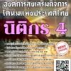 สรุปแนวข้อสอบ นิติกร4 องค์การส่งเสริมกิจการโคนมแห่งประเทศไทย