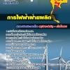 แนวข้อสอบการไฟฟ้าฝ่ายผลิตแห่งประเทศไทย กฟผ. [พร้อมเฉลย]