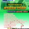 แนวข้อสอบวิศวกรควบคุมคุณภาพ กรมธนารักษ์ [พร้อมเฉลย]