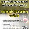 สรุปแนวข้อสอบ พนักงานรักษาเขตทางระดับ4 การรถไฟฟ้าขนส่งมวลชนแห่งประเทศไทย(รฟม.) พร้อมเฉลย