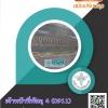 แนวข้อสอบ เจ้าหน้าที่พัสดุ 4 (0911) องค์การเภสัชกรรม