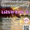 สรุปแนวข้อสอบ เศรษฐกร4 องค์การส่งเสริมกิจการโคนมแห่งประเทศไทย