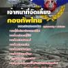 แนวข้อสอบเจ้าหน้าที่จัดเลี้ยง กองบัญชาการกองทัพไทย [พร้อมเฉลย]