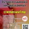 สรุปแนวข้อสอบ แพทย์แผนไทย โรงพยาบาลสมเด็จพระพุทธเลิศหล้า