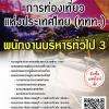 สรุปแนวข้อสอบ พนักงานบริหารทั่วไป3 การท่องเที่ยวแห่งประเทศไทย(ททท.) พร้อมเฉลย