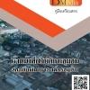 แนวข้อสอบ เจ้าหน้าที่ปฏิบัติการชุมชน สถาบันพัฒนาองค์กรชุมชน