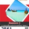 แนวข้อสอบ นักออกแบบ 3 การท่องเที่ยวแห่งประเทศไทย (ททท.)