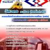 แนวข้อสอบวิศวกรไฟฟ้ากำลัง ระดับ4 รฟม. การรถไฟฟ้าขนส่งมวลชนแห่งประเทศไทย[พร้อมเฉลย]