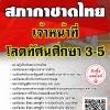 สรุปแนวข้อสอบ เจ้าหน้าที่โสตทัศนศึกษา3-5 สภากาชาดไทย พร้อมเฉลย