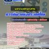 เก็งแนวข้อสอบพนักงานบริหารงานทั่วไป การกีฬาแห่งประเทศไทย [พร้อมเฉลย]