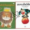 PBP-138 หนังสือชุดละครสัตว์แสนสนุก 1 ชุดมี 2 เล่ม(ปกแข็ง)