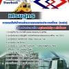 เก็งแนวข้อสอบเศรษฐกร การรถไฟฟ้าขนส่งมวลชนแห่งประเทศไทย (รฟม.)