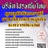 สรุปแนวข้อสอบ คุณวุฒิปริญญาตรีสาขาวิชาบริหารธุรกิจระหว่างประเทศ บริษัทไปรษณีย์ไทย พร้อมเฉลย