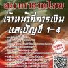 สรุปแนวข้อสอบพร้อมเฉลย เจ้าหน้าที่การเงินและบัญชี1-4 สภากาชาดไทย