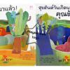 PBP-01 หนังสือชุดป่าหรรษา 1 ชุดมี 2 เล่ม