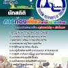 แนวข้อสอบนักสถิติ การท่องเที่ยวแห่งประเทศไทย ททท. [พร้อมเฉลย]