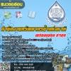 แนวข้อสอบวิศวกรโยธา สำนักงานทรัพยากรน้ำแห่งชาติ (พร้อมเฉลย)