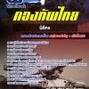 แนวข้อสอบนิติกร กองบัญชาการกองทัพไทย [พร้อมเฉลย]