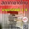 สรุปแนวข้อสอบ นายช่างไฟฟ้า1-4 สภากาชาดไทย พร้อมเฉลย
