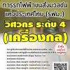 สรุปแนวข้อสอบ วิศวกรระดับ4(เครื่องกล) การรถไฟฟ้าขนส่งมวลชนแห่งประเทศไทย(รฟม.) พร้อมเฉลย