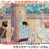 Alabasta Mosaic Art - Jigsaw One Piece ของแท้ JP แมวทอง