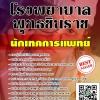 สรุปแนวข้อสอบ นักเทคการแพทย์ โรงพยาบาลพุทธชินราช