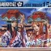 Nami & Robin - Jigsaw One Piece ของแท้ JP แมวทอง (จิ๊กซอว์วันพีช)