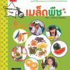 PBP-186 คู่มือการจัดกิจกรรมหนังสือเรื่องเมล็ดพืช (ปกแข็ง)