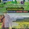 แนวข้อสอบนักวิชาการส่งเสริมการเกษตร กรมส่งเสริมการเกษตร [พร้อมเฉลย]