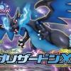 Mega Charizard X (แบบประกอบ) ของแท้ JP - Bandai [โมเดลโปเกมอน] (Rare)