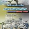 #เก็งแนวข้อสอบนักเรียนการบินพลเรือน กรมการบินพลเรือน [พร้อมเฉลย]