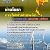 แนวข้อสอบช่างโยธา กฟผ. การไฟฟ้าฝ่ายผลิตแห่งประเทศไทย [พร้อมเฉลย]