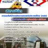 เก็งแนวข้อสอบสถาปนิก การรถไฟฟ้าขนส่งมวลชนแห่งประเทศไทย (รฟม.)