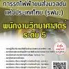 สรุปแนวข้อสอบ พนักงานวิทยาศาสตร์ระดับ5 การรถไฟฟ้าขนส่งมวลชนแห่งประเทศไทย(รฟม.) พร้อมเฉลย