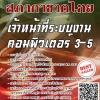 สรุปแนวข้อสอบพร้อมเฉลย เจ้าหน้าที่ระบบงานคอมพิวเตอร์3-5 สภากาชาดไทย