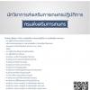 สรุปแนวข้อสอบ(พร้อมเฉลย) นักวิชาการส่งเสริมการเกษตรปฏิบัติการ กรมส่งเสริมการเกษตร