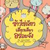 PBP-206 หนังสือข้าวไข่เจียวเดี๋ยวเดียวอร่อยจัง (Big Book ปกแข็ง)