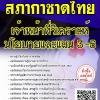 สรุปแนวข้อสอบ เจ้าหน้าที่วิเคราะห์นโยบายและแผน3-5 สภากาชาดไทย พร้อมเฉลย