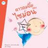 PBP-121 หนังสือคัดสรรจากโครงการนิทานเพื่อนรักส่งเสริมสุขอนามัย(ปกแข็ง) 1 เล่ม
