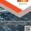 แนวข้อสอบ เจ้าหน้าที่เทคโนโลยีสารสนเทศ (โปรแกรมเมอร์) สถาบันพัฒนาองค์กรชุมชน